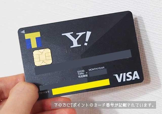 『ウェル活』で便利なのがYahoo JAPANカード
