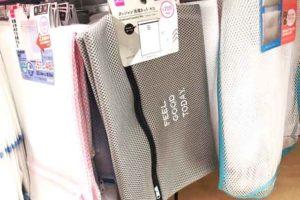 【悲報】グレー×ブラック・クッション洗濯ネット売り切れ