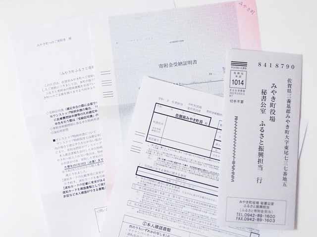 ふるさと納税・ワンストップ特例制度に必要な書類一式