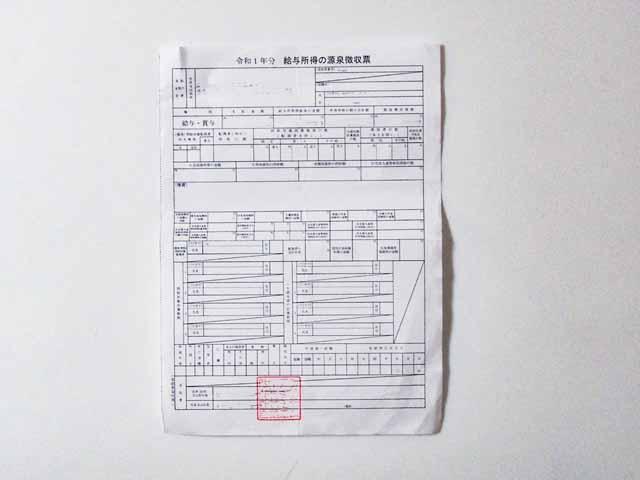 ふるさと納税・ワンストップ特例制度に必要な書類・源泉徴収票