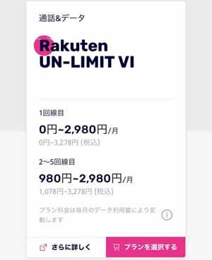 「Rakuten UN-LIMIT VI」を選択