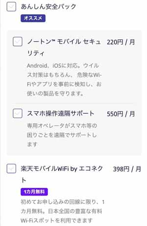 オプションサービス追加画面